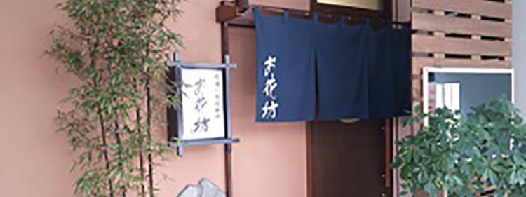 地酒・季節料理 お花坊(盛岡エリア)